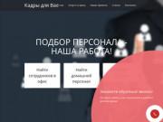 поиск и подбор персонала для офиса и для дома (Россия, Московская область, Москва)
