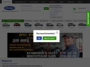 Интернет-магазин автозапчастей для всех моделей FORD (Россия, Пермский край, Пермь)