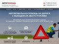 Автомобильная помощь на дороге с выездом на место поломки в г.Барнаул отогрев автомобилей зимой