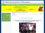 МКДОУ Детский сад №14 ГО Красноуральск