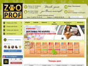 ЗооПроф интернет - зоомагазин. От кормов и наполнителей для туалета до ветеринарных препаратов и игрушек. (Россия, Тульская область, Тула)