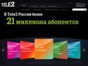 Tele2 (официальный сайт оператора)