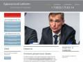 Москва | Адвокат Егоров Николай