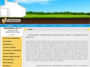 """Компания """"ГазАвтономСтрой"""" - автономная газификация и автономное газоснабжение загородного дома, частного дома, коттеджей (Москва)"""