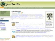 Сайт генеалогическое древо - генеалогия, родословные, оформление генеалогических данных