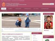 Комитет Тульской области по семейной, демографической политике, опеке и попечительству