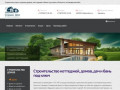 Компания  Строим ДОМ.  Строительство домов и коттеджей в Самарской области (Россия, Самарская область, Самара)