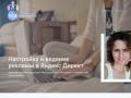 Настройка и ведение рекламы в Яндекс Директ (Россия, Калининградская область, Калининград)