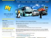 Транспортная компания «ЛАБА» - Прокат автомобилей, аренда автобусов и микроавтобусов