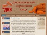 Давлекановский кирпичный завод