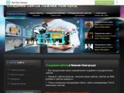 """Web Studio """"Difma"""" - создание лидирующих сайтов для бизнеса, с использованием передовых технологий SEO, интернет-маркетинга и интернет рекламы в комплексе. (Россия, Нижегородская область, Нижний Новгород)"""