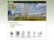 Зеленоградское отделение территориального агентства по развитию предпринимательства