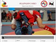 Федерация самбо Иркутской области
