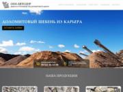 Добыча доломита и производство доломитового щебня в г.Сыктывкар | ООО АВТОДОР