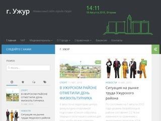 Г. Ужур | Независимый сайт города Ужура