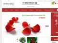 «Флора Бест» – доставка цветов в Твери (Россия, Тверская область, Тверь)