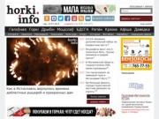Horki.info
