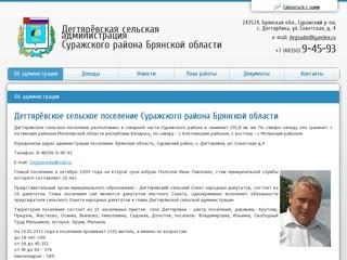 Дегтярёвская сельская администрация Суражского района Брянской области