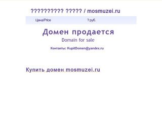 Московские музеи / mosmuzei.ru