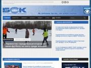 МФСУ Бокситогорский спорткомплекс