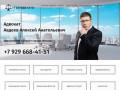 Адвокат Авдеев Алексей Анатольевич, бесплатная юридическая помощь в Москве, консультация юриста