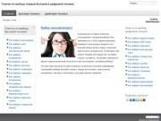 Сайт о выборе товаров народного потребления, бытовой и цифровой техники (КакВыбрать)