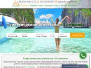 Туристическое агентство «5 сезонов» предлагает Вам туры по самым низким ценам и бронирование