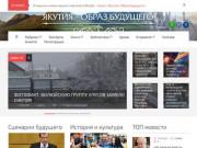 Якутия. Образ будущего – «Якутия. Образ будущего» – это информационно