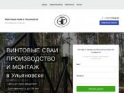 Винтовые сваи в Ульяновске