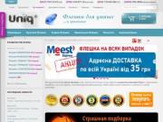 Uniq: флешки для каждого (Украина, Одесская область, Одесса)