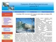 Средняя общеобразовательная школа №7 г. Саянск