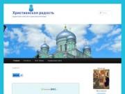 о радости в христианском мире (Россия, Краснодарский край, Сочи)