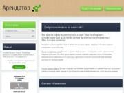 Аренда конференц залов и офисов в Казани. | Арендатор