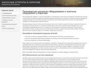 Производство насосных станций и очистных сооружений в Саратове