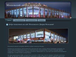 Добро пожаловать на сайт Московского Дворца Молодежи! | Московский дворец молодежи
