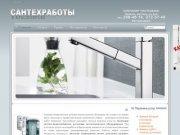 Сантехработы в Красноярске