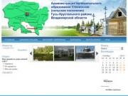 Администрация муниципального образования Уляхинское (сельское поселение) Гусь