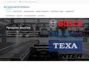 Оборудование для автосервиса (СТО) | Крым и Севастополь