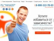 Лечение наркотической зависимости (Россия, Саратовская область, Саратов)