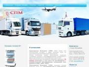 "Транспортная Компания ""СПМ""  г. Санкт-Петербург (Транспортная компания и продажа контейнеровозов БУ)"