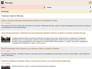 Мобильные новости Орла (главные новости дня в Орле и Орловской области - ежедневно в твоём мобильном в календарном формате)