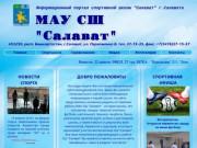Чемпионат | Башкортостан | Gsksalavat