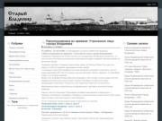 Сайт о старом городе Владимире