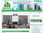 Министерство Cтроительства Чеченской Республики