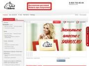 Интернет магазин. (Россия, Бурятия, Улан-Удэ)