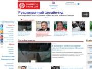 """Новости Хабаровска на """"Хабаровск Онлайн"""", РИАП"""