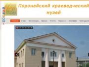 Муниципальное бюджетное учреждение культуры «Поронайский краеведческий музей» Наш адрес