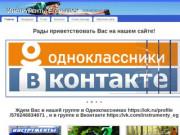 Инструменты Егорьевск — +7(916)791-27-24