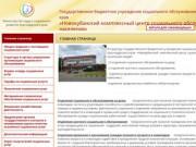Новокубанский комплексный центр социального обслуживания населения