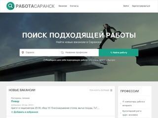 Работа в Саранске, новые вакансии в Саранске, поиск работы в Саранске на Rabotasaransk.ru